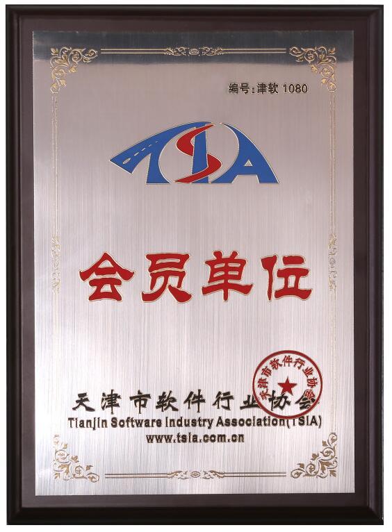 天津市软件行业协会会员单位