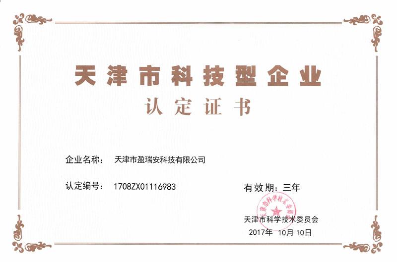 天津市科技型企业认定证书
