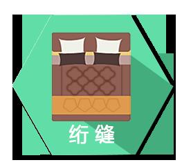 富怡绗缝操作系统V1.0